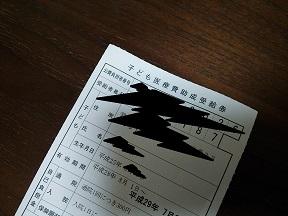 子ども医療費助成制度【助成券忘れ】