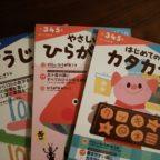 【KUMON】シール等を駆使して4歳の子供のモチベーションを維持【勉強】