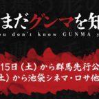【劇場版】「お前はまだグンマを知らない」今日から全国上映開始
