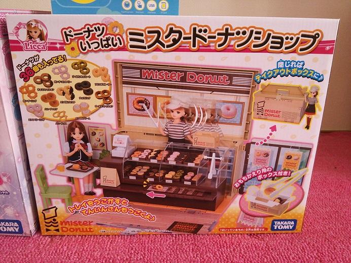 【リカちゃん】ドーナツいっぱいミスタードーナツショップ【評価】