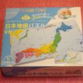 日本地図パズルを意地でも欲しがった娘【クリスマス】