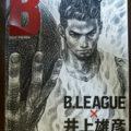 B′(ビー・ダッシュ)B.LEAGUE×井上雄彦の感想