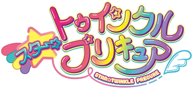 新しいプリキュアは「スター☆トゥインクルプリキュア」