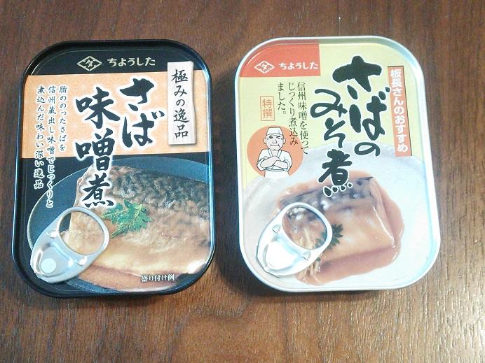 【非常食に】ちょうしたのさば味噌煮(新旧)を食べ比べてみた【おススメ】
